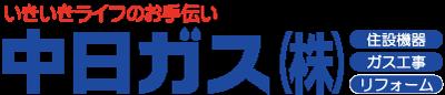 中日ガス株式会社